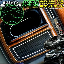 アルファード / ヴェルファイア 20系 ポケットマット 車種専用ピッタリ設計 水洗いOK|FJ4533