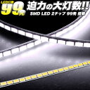 LEDテープ 迫力の大灯数 超爆光 SMD 99発 車 用 60cm 正面発光 2チップ 搭載 LEDテープライト テープ型 ラインテープ …