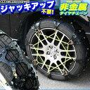 タイヤチェーン 非金属 スノーチェーン ジャッキアップ不要 高品質 熱可塑性ポリウレタン樹脂素材採用 サイズ T20〜T9…