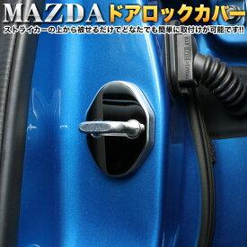 マツダ ステンレス ドアロックカバー 4Pセット CX-5 CX-8 アテンザ アクセラ デミオ etc FJ4563