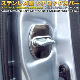トヨタ スバル ダイハツ ステンレスドアロックカバー 4P アクア プリウス ヴェルファイア ノア ヴォクシー エスティマ ハイエース プレオ タント ムーヴ ミラ etc FJ4564