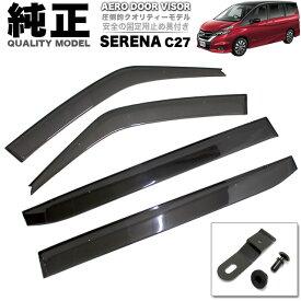 純正同等クオリティ品 セレナ C27系 車種ドアバイザー 止め具付き FJ4597