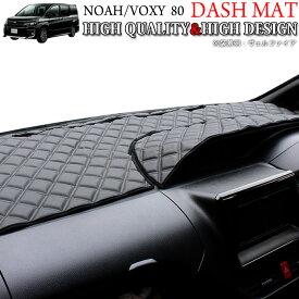 【LUXURY STYLE ラグジュアリースタイル】 ノア ヴォクシー 80系 ブラックレザー×ブラックキルト ダッシュマット FJ4680