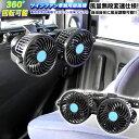 ツインファン 車載用扇風機 後部座席用 角度調整可能 風量無段変速仕様 12V ハイパワー 6.5W FJ4718