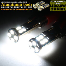 高効率3030 SMD LEDチップ 12発搭載 286LM T10 T15 T16 アルミボディ ウェッジ球 キャンセラー内蔵 12v 24v 対応 FJ4721