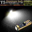 高効率3030 SMD LEDチップ 1発搭載 T5 25LM 0.4W アルミボディ ウェッジ球 メーター球 キャンセラー内蔵 12v 対応 FJ4…