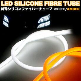 LED シリコンファイバーチューブ 60cm ホワイト / アンバー FJ4741