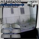 ハイエース レジアスエース200系 標準 1型 2型 3型 4型 対応 メッシュサンシェード 日除け 遮光 カーシェード 車中泊…