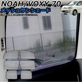 ノア ヴォクシー 70系 対応 メッシュサンシェード 日除け 遮光 カーシェード 車中泊ワンタッチ取付 全窓タイプ ハーフ窓タイプ FJ4772