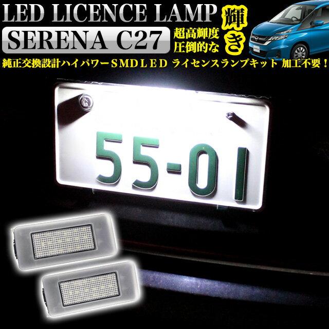セレナ C27系 拡散レンズ付 LED ライセンスランプナンバー灯 FJ4791