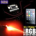 LED RGB アクリルファイバー ファイバーモール LEDテープ リブ付 ワイヤレスリモコン ライン発光 FJ4793