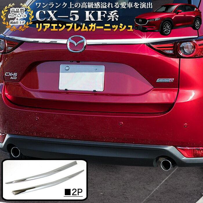 CX-5 CX5 KF 系 リアエンブレム ガーニッシュ バックドア リアゲート ドアカバー クローム メッキ 鏡面 2P FJ4841