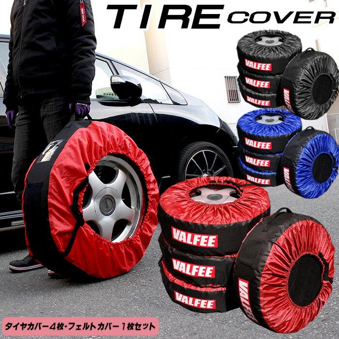 タイヤカバー タイヤ カバー タイヤ収納 タイヤトート タイヤバッグ ホイール 保管 保護 4枚セット 4本セット 保護パッド1枚付き 屋外 外 FJ4843