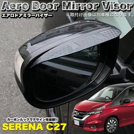 セレナ C27 系 カーボン 調 ドアミラー バイザー サイドミラー 雨よけ 雨除け 雪よけ 雪除け 日よけ 日除け 2P FJ4849
