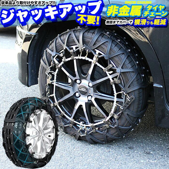 タイヤチェーン 非金属 スノーチェーン 樹脂チェーン ジャッキアップ不要 TPU 熱可塑性ポリウレタン 樹脂素材 採用 ブラック FJ4878