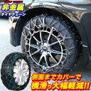 タイヤチェーン 非金属 スノーチェーン 樹脂チェーン ジャッキアップ不要 TPU 熱可塑性ポリウレタン 樹脂素材 採用 ブ…