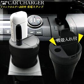 アイコス 2.4Plus 2.4 plus 車載 車 充電器 スタンド 灰皿 吸殻入れ LED ドリンクホルダー 型 アイコス充電器 充電器 FJ4881