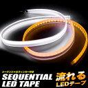 シーケンシャル ウインカー テープ LEDテープ 60cm シリコンファイバー 流れるウインカー ウィンカー ウインカー ホワ…
