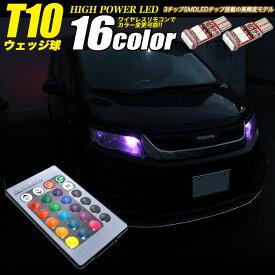 T10 T13 T15 T16 LED ウェッジ球 RGB 16色 3チップSMDLED 6発搭載 ワイヤレスリモコン ポジション 球 スモール球 ルーム球 ナンバー灯 ライセンス灯 FJ4898