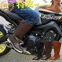 厚底 ライダーブーツ 特攻ブーツ 斜めカット バイクブーツ バイク ブーツイン ビンテージブーツ ライダー ライディン…