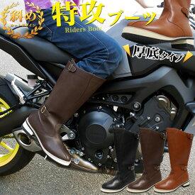 厚底 ライダーブーツ 特攻ブーツ 斜めカット バイクブーツ バイク ブーツイン ビンテージブーツ ライダー ライディング 黒 茶 薄茶 ブラック ブラウン ライトブラウン 旧車會 旧車会 靴 FJ4912
