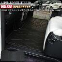 アルファード ヴェルファイア 30 系 3D フロアマット セカンドマット カーマット ラグ マット 1P 【VALFEE】バルフィ…