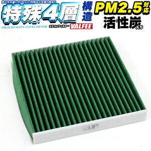 【Air-08G】PM2.5対応エアコンフィルターホンダVALFEE製特殊5層構造活性炭純正交換フィットフィットハイブリッドフリードフリードハイブリッドフリードスパイクインサイトCR-Zヴェゼル等FJ4928