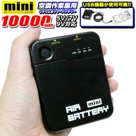 6か月保証付 空調 バッテリー 作業服 用 空調バッテリー mini ハイパワー リチウムポリマー バッテリー 空調作業服 扇風機 ファン 充電器 10000mAh USB 3.0 Type C 服 服用 FJ4954