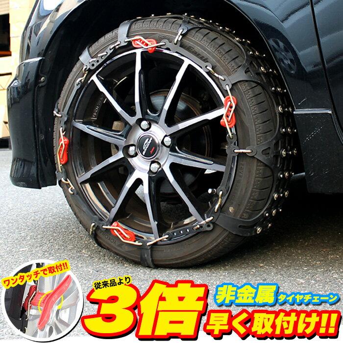 タイヤチェーン 非金属 スノーチェーン 樹脂チェーン ジャッキアップ不要 簡単 ハンドルロック TPU 熱可塑性ポリウレタン 樹脂素材 採用 ブラック FJ4957