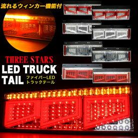 ファイバー LED トラックテール シーケンシャル 左右セット ウインカー バック連動 テールランプ 角型テール FJ4960
