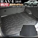 【VALFEE】バルフィー製 RAV4 50系 3Dラゲッジマット 1P FJ4987