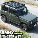 ジムニー JB64W / ジムニー シエラ JB74W ルーフラック ルーフキャリアー ルーフレール アルミ製 カスタム キャンプ F…