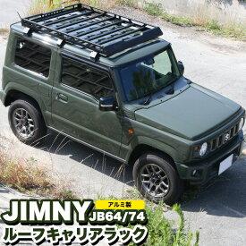 ジムニー JB64W / ジムニー シエラ JB74W ルーフラック ルーフキャリアー ルーフレール アルミ製 カスタム キャンプ FJ5001
