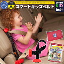 スマートキッズベルト ポーチ付き 正規品 メテオ APAC B1092 簡易型 チャイルドシート 世界最軽量の 携帯型 子供 幼児…