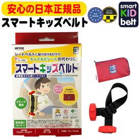 スマートキッズベルト ポーチ付き 正規品 メテオ APAC B1092 簡易型 チャイルドシート 世界最軽量の 携帯型 子供 幼児 用 シートベルト スマートベルト FJ5021