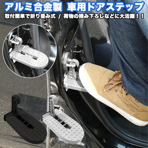 ドアステップ 車 汎用 ステップ 折り畳み 昇降ペダル クライイングペダル 踏み台 踏台 ルーフ キャリア 洗車 FJ5040