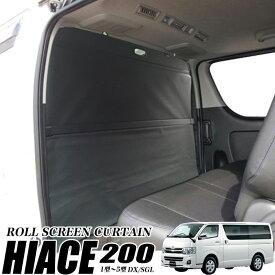 ハイエース 200系 全年式対応 標準用 ロールスクリーンカーテン 2列目 カーテン サンシェード カーシェイド 日よけ 遮光カーテン 車中泊 DX/SGL 標準 FJ5061