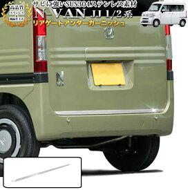 N-VAN NVAN JJ 1 JJ 2 系 リアゲートガーニッシュ バックドア サビに強いSUS304ステンレス製 鏡面 仕上げ 1P FJ5067