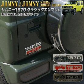 ジムニー ジムニー シエラ 48周年 1970 アニバーサリー エンブレム 亜鉛合金 立体 メッキ 金属 1P FJ5081