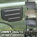ジムニーJB64W/ジムニーシエラJB74Wガソリンタンクカバーフューエルタンクカバー給油口カバーサビに強いステンレス製仕上げ1PFJ5109