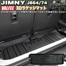 【VALFEE】バルフィー製 ジムニー JB64W / ジムニー シエラ JB74W 3Dラゲッジマット 1P ツールボックス 用 FJ5116