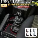 ジムニー JB64 シエラ JB74 AT用 MT用 センターコンソール 増設 ドリンクホルダー カップホルダー ホルダー ドリンク …