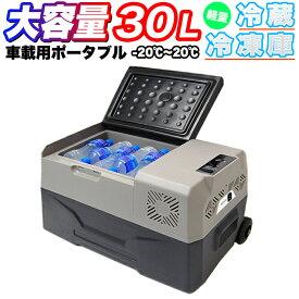車載用 ポータブル 冷蔵庫 冷凍庫 30リットル クーラーボックス キャスター USB給電 エコ -20℃ 2WAY電源 BBQ キャンプ アウトドア FJ5178