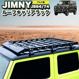 ジムニー JB64W / ジムニー シエラ JB74W ルーフラック ルーフキャリアー ルーフレール アルミ製 カスタム キャンプ FJ5186