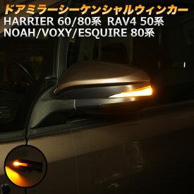 シーケンシャル LED ウインカー ハリアー 80系 60系 RAV4 50系 ノア ヴォクシー エスクァイア 80系 流れるLED ウィンカー サイドミラー ラブ4 ラブフォー トヨタ ドアミラー スモークレンズ FJ5193
