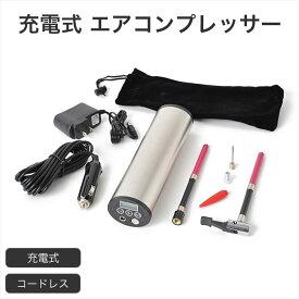 電動携帯 空気入れ オートコンプレッサー 充電式 電動空気入れ 携帯 小型電動ポンプセット 自動車 ロードバイク ボール 浮き輪 対応 自転車 空気 (wkw-a-003)