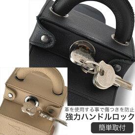 ハンドルロック 盗難防止 最強 効果 本革製 バータイプ キー式 革製 ベージュ/ブラック JL-336(wkw-a-009)