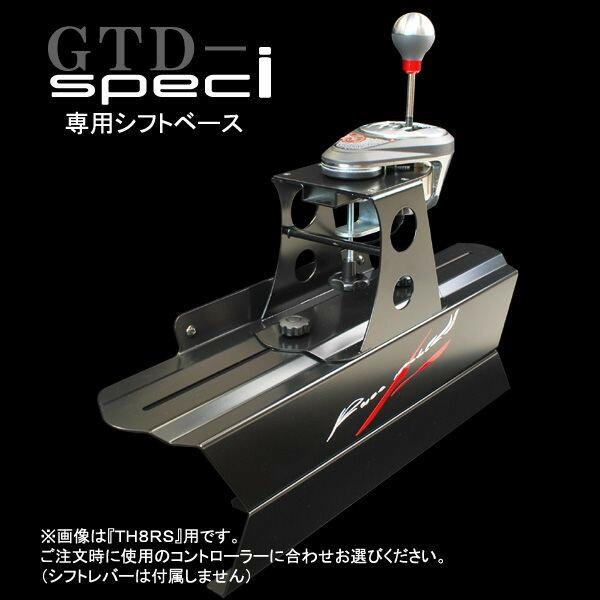 【GTD-SPEC i専用】シフト取り付けベース各種 TH8RS TH8A G27 CSR G29