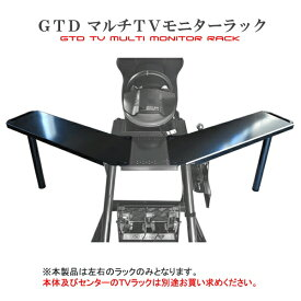 【GTDシリーズ】マルチTV設置用ラック 【BLACKBIRD】