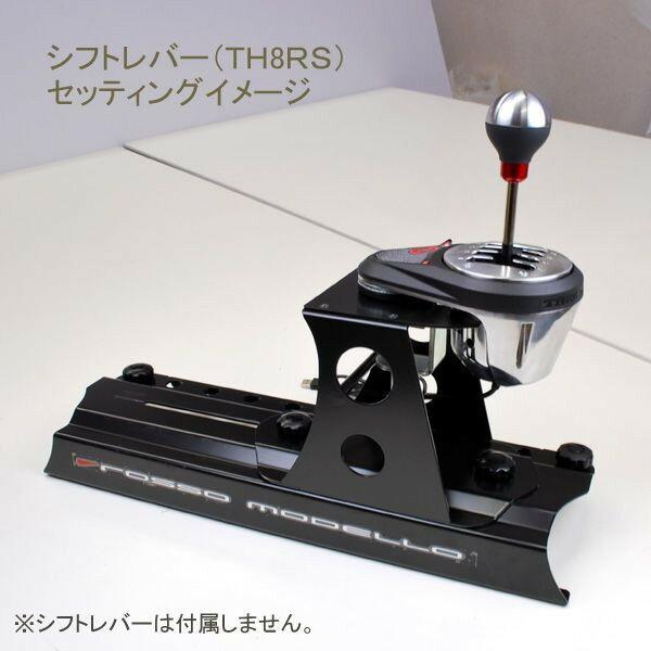 【GTD-RS専用】GT5 レースゲーに!シフト取り付けベース各種 TH8RS TH8A G27 CSR G29